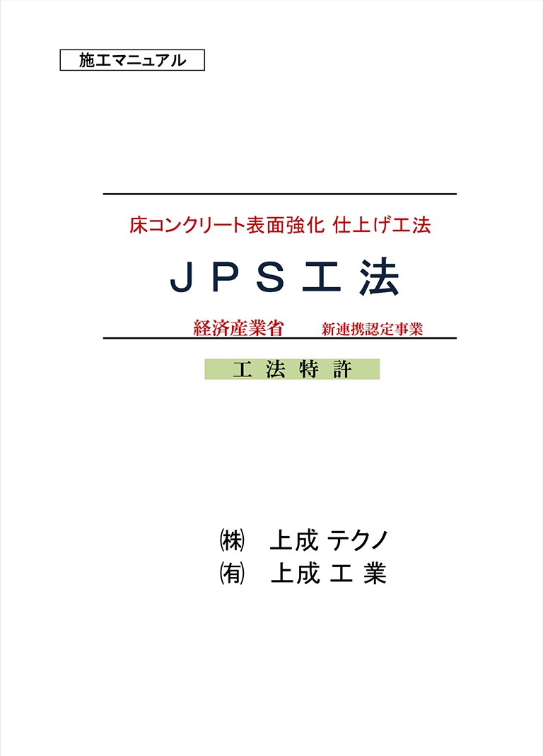 JPS工法 施工マニュアル