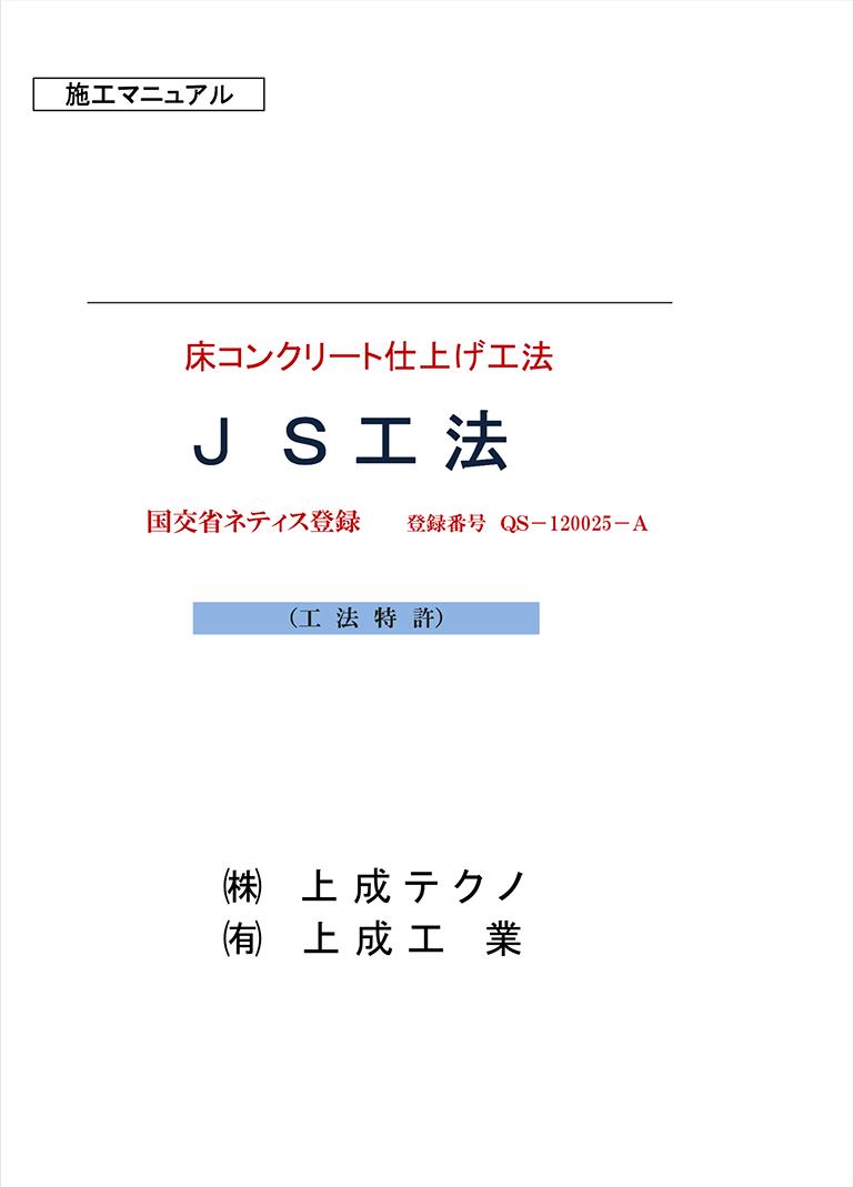 JS工法 施工マニュアル