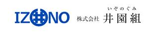 株式会社井園組